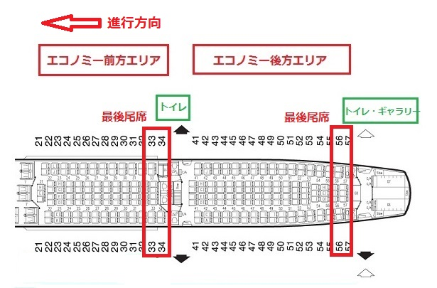 flight_seat5