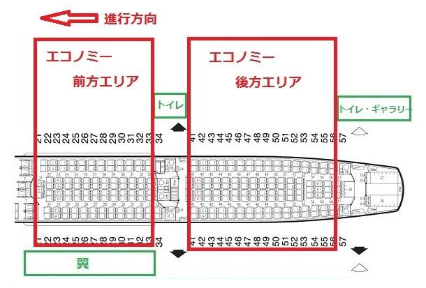 flight_seat6