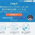 無料でネイティブに添削してもらえる!語学学習サイト Lang-8 を活用しよう!