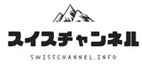 スイスチャンネル